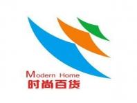 中国日用百货商品交易会暨中国现代家庭用品博览会