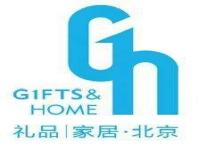 北京国际礼品、赠品及家庭用品展览会