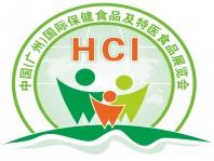 中国(广州)国际健康保健产业博览会