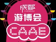 中国(成都)旅游景区创新发展博览会&中国(成都)游乐设施博览会