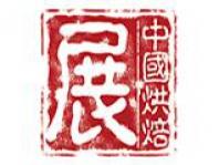 中国(广州)烘焙展览会