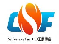 中国(广州)国际自助售货系统与设施博览交易会