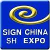 上海国际广告标识展